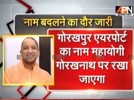 UP cabinet decides to name Mughalsarai Junction after Pandit Deendayal Upadhyay