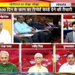 APN News debate Show 'Loktantra'