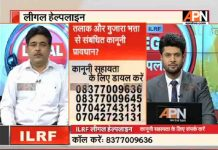 APN Legal Helpline: Law related to Divorce and Maintenance