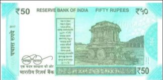 RBI to release new Rs 50 note; old note will not be discontinued