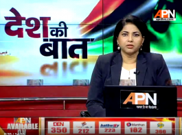 Watch: APN News Desh Ki Baat