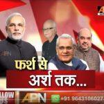 APN News Special Show