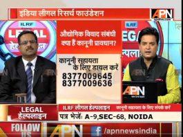 APN 'Legal Helpline': Laws related to Workmen Compensation/ Labour Courts