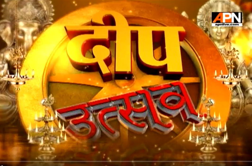 APN Special show on this Diwali
