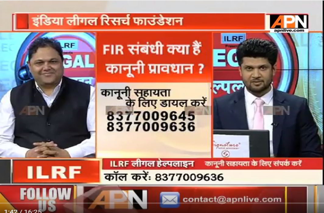 APN 'Legal Helpline': Laws Related to FIR