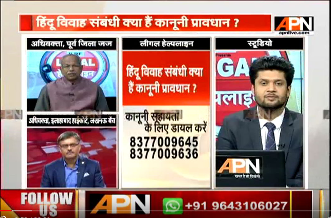 APN 'Legal Helpline': Laws Related to Hindu Marriage Act