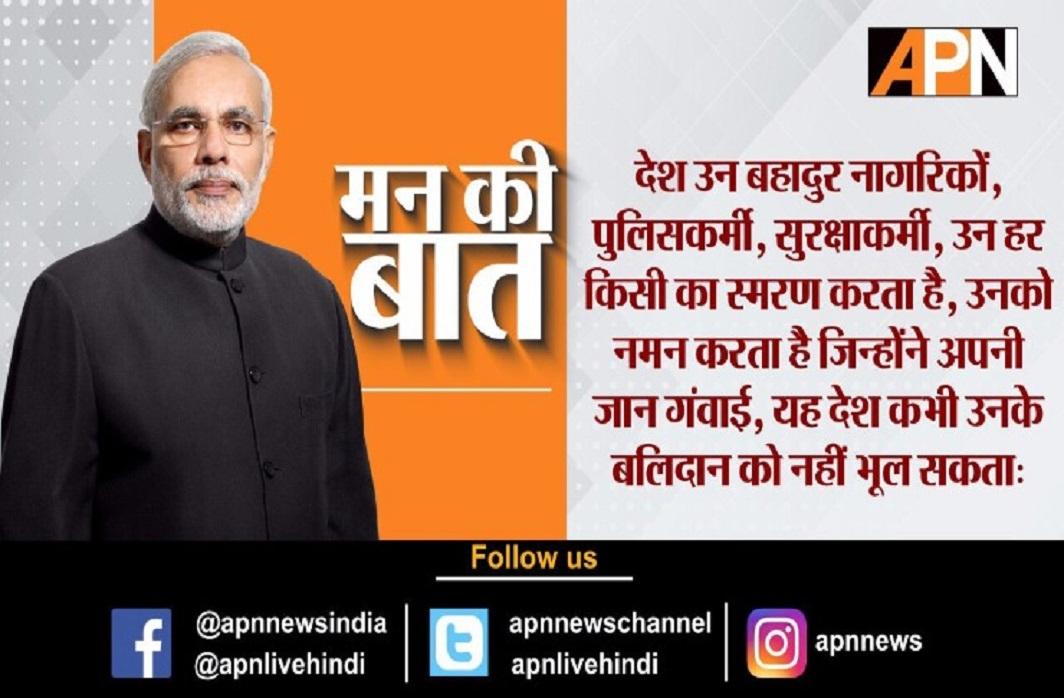 Mann Ki Baat: PM salutes 26/11 Mumbai martyrs