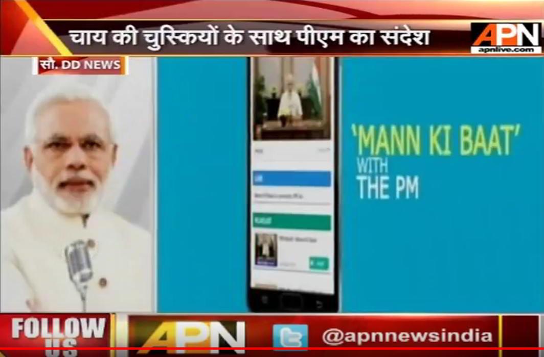 PM Modi Mann Ki Baat