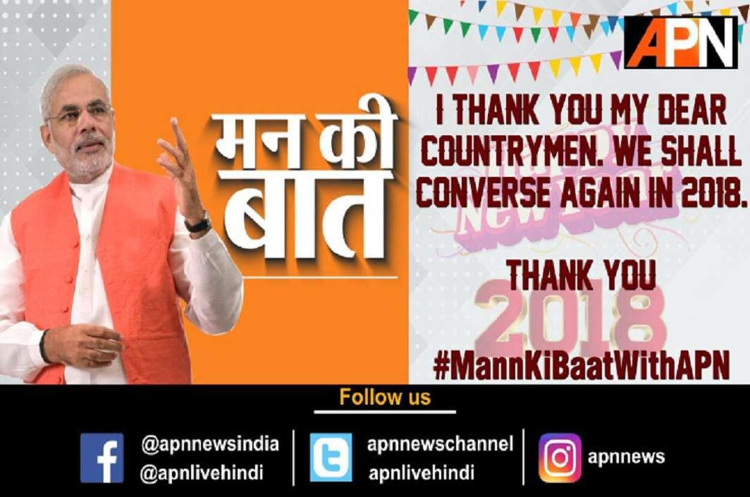 From Republic Day to women's liberty: PM Modi's last Mann ki Baat of 2017