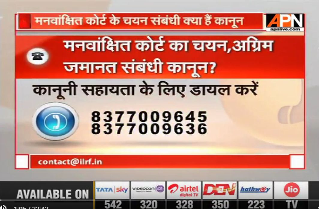 APN 'Legal Helpline' Laws related to Forum Shopping with Special reference to anticipatory bail