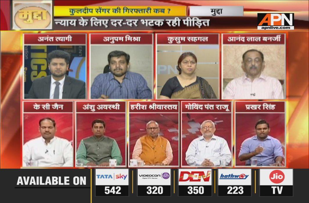 BJP MLA Kuldeep Singh is being protected: Congress