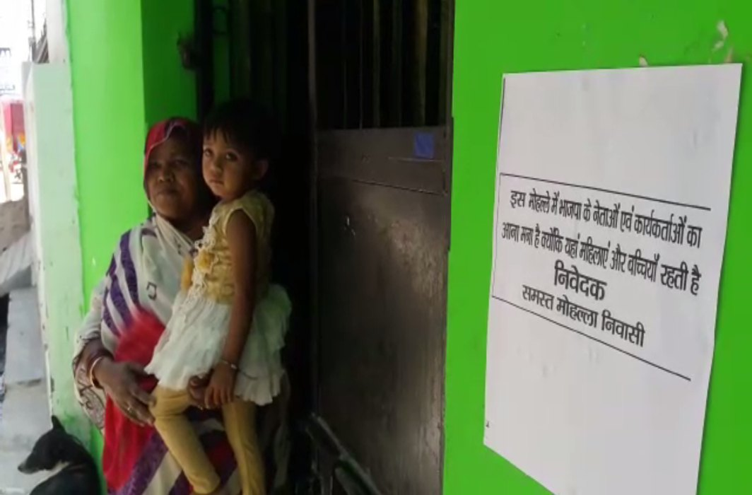 Locality in Allahabad Uttar Pradesh puts up posters banning entry of BJP leaders and workers