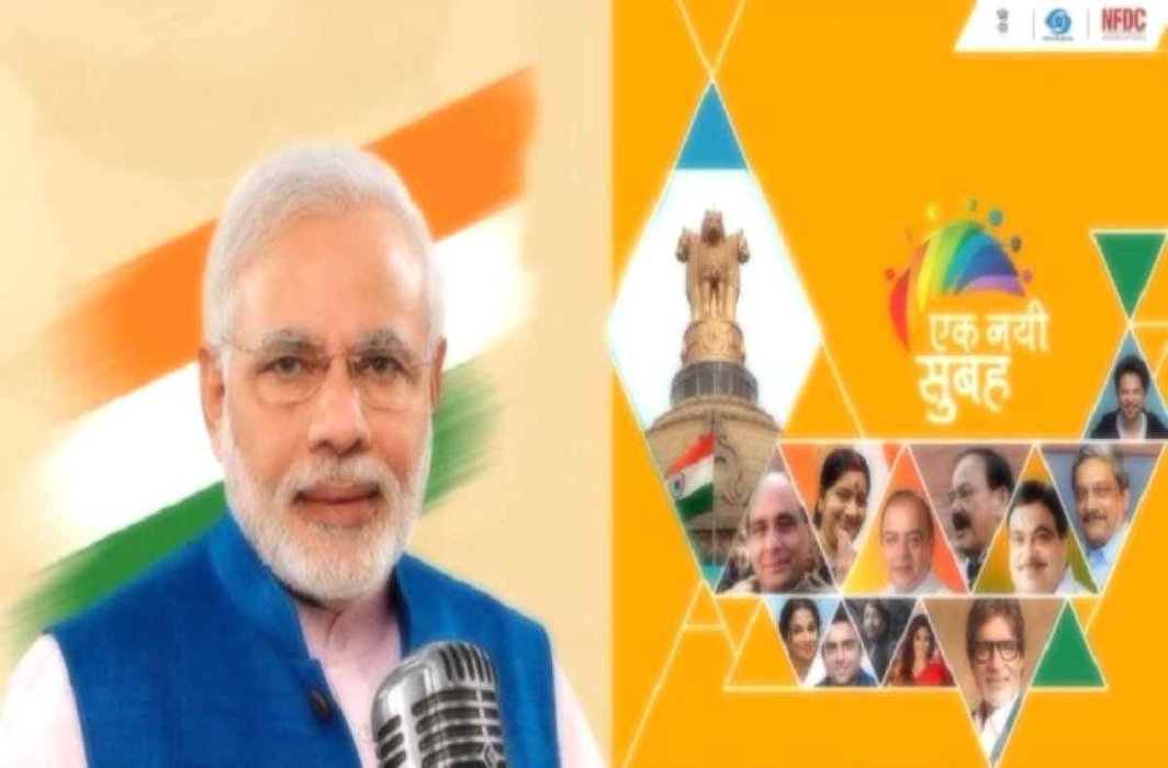 Modi govt spent Rs.4,880 crore on advertisements in its four years since 2014