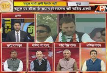 Rahul Gandhi needed more time?