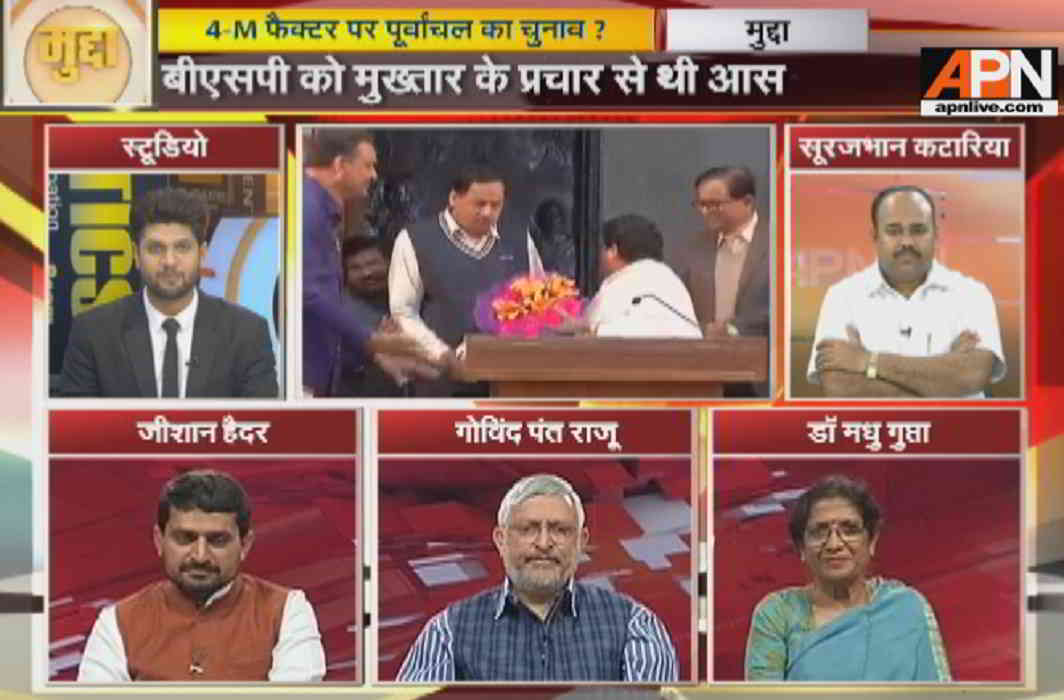 Four M factor in UP election. Money, Muslims, Mafia and Modi