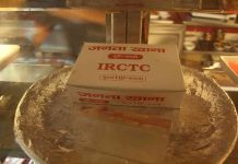 Must take food bill in railway -IRCTC