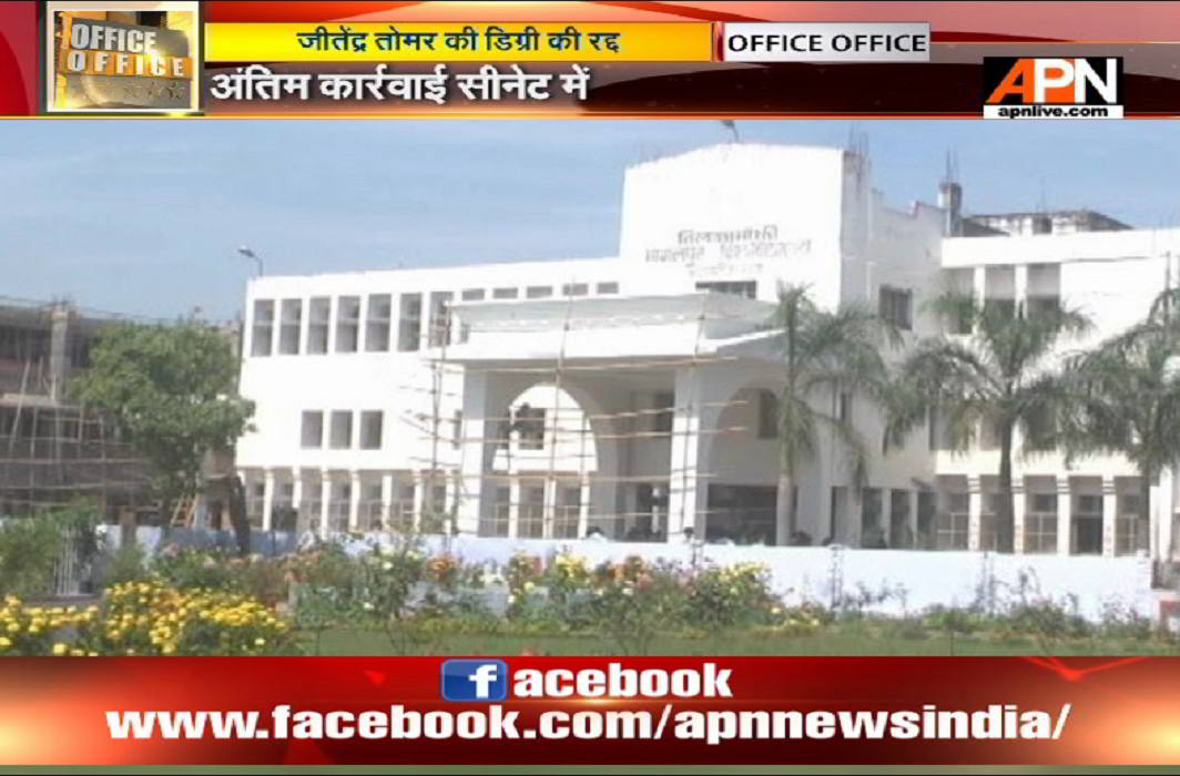Bhagalpur University cancels former AAP Law minister Jitendra Singh Tomar law degree.