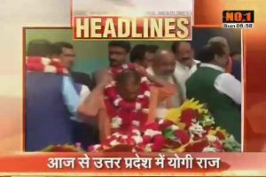 Yogi will become CM in presence of PM Modi, will take oath at two o'clock in the afternoon - 1
