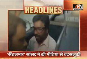 ravindra gayakwad misbehaved with media