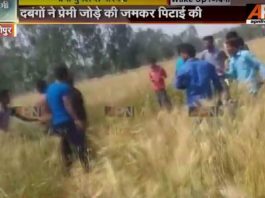 Beating of couple in Kashipur