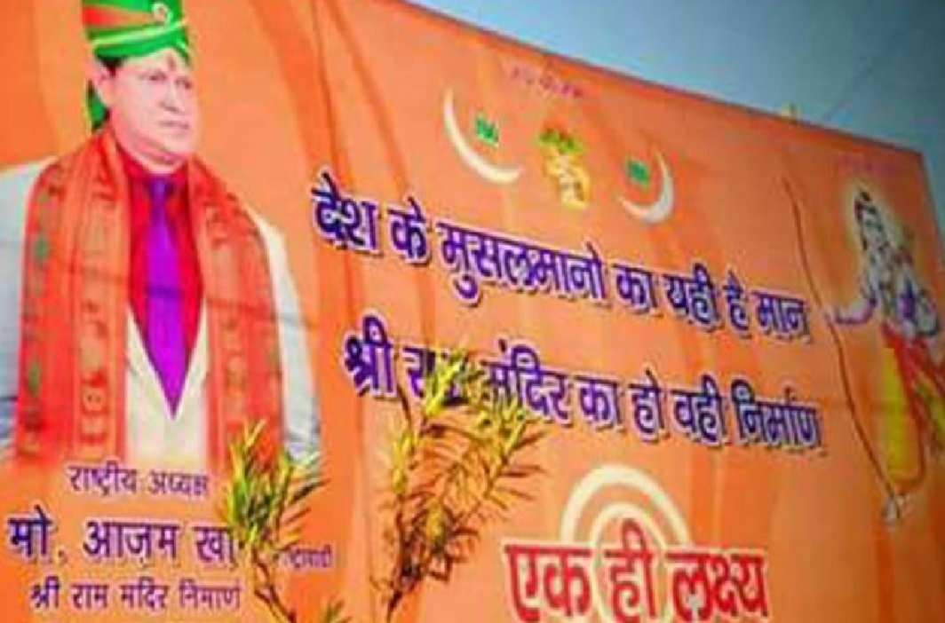 Changes in UP, Muslims raised voice in favor of building Ram temple