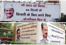 Kejriwal's government has spent crores on advertisement