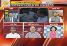 Apn Mudda: After UP now Delhi's turn