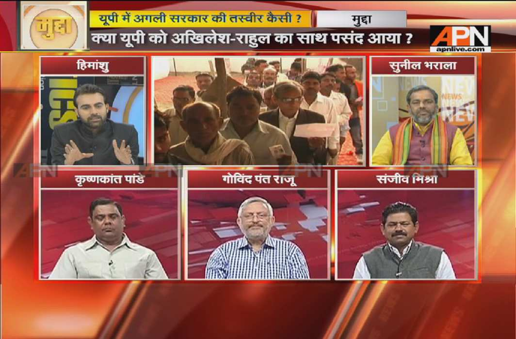 How will the picture of the next government in UP?