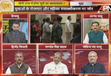 APN Mudda: How will the task force of the Action Yogi work?