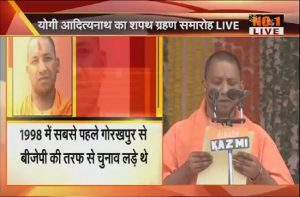 Yogi takes oath as chief minister of the state with 46 ministers - 1