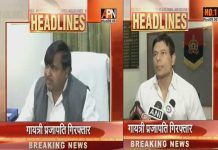 Akhilesh government absconding minister Gayatri Prajapati arrested from Lucknow