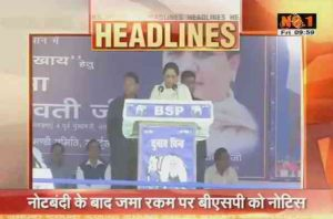 Election commission asked BSP to give the details of 105 crore