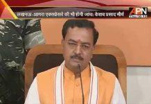 Akhilesh work will be examined, Prevention of UPPSC Recruitment