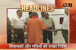 CM Yogi Adityanath strict instructions given to ministers, MLAs