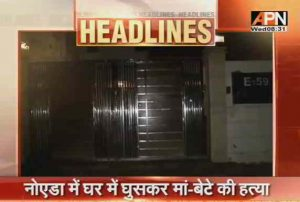 Two people murdered in the same family in Noida