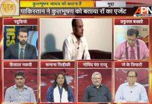 APN Mudda:- How government will save kulbhusan