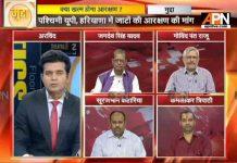 APN Mudda: Reservation's Thinking on Ambedkar Jayanti