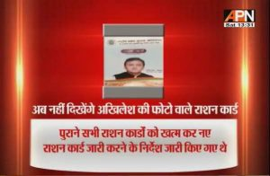 yogi has ordered the cancellation of ration cards with photograph of Akhilesh.