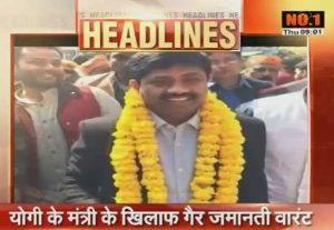 APN Grab of yogi Minister