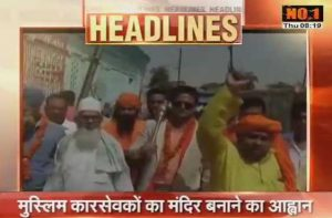 muslim karsewak manch arrives ayodhya to build ram temple