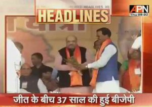 bjp is celebrating its 37th raising day on thursday