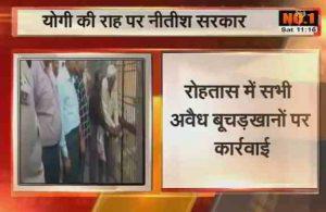After Uttar Pradesh, illegal slaughterhouses have closing in Bihar