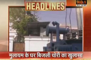 http://hindi.a the power departments raid on the residence of mulayam singh yadav