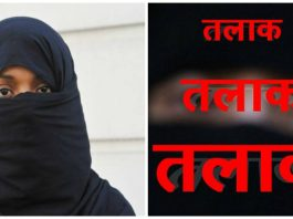 bareilly daughter-in-law of ala hazrat family attacked who raised voice against triple-talaq
