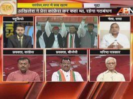 APN Mudda: How is this Rahul Akhilesh friendly?