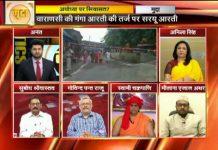 APN Mudda- Reasons behind the Ayodhya tour of the Yogi