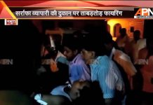 Two businessmen murdered in Mathura of UP