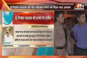 Venkaiah Naidu orders inquiry ordered for murder of e-rickshaw driver