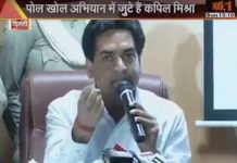 "Kapil Mishra said before being unconscious- it is clear from the evidence that Kejriwal is corrupt, ""AAP"" told BJP conspiracy"