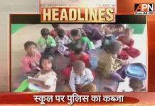 Police in Jaswantnagar camped in school, children are studying in sunlight